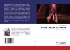 Балет Сергея Дягилева的封面