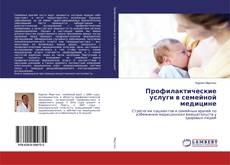Bookcover of Профилактические услуги в семейной медицине