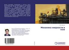 Couverture de Механика жидкости и газа