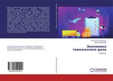 Bookcover of Экономика таможенного дела