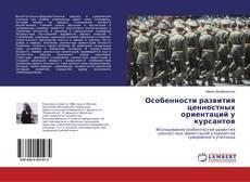 Bookcover of Особенности развития ценностных ориентаций у курсантов