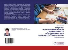 Обложка Научно-исследовательская деятельность обучающихся по предмету «Технология»