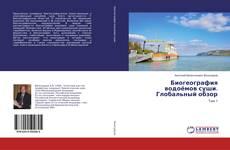 Bookcover of Биогеография водоёмов суши. Глобальный обзор