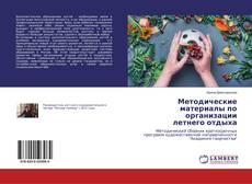 Bookcover of Методические материалы по организациилетнего отдыха
