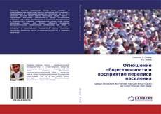 Bookcover of Отношение общественности и восприятие переписи населения