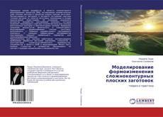 Bookcover of Моделирование формоизменения сложноконтурных плоских заготовок
