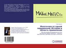 Capa do livro de Многочлен от одной переменной; История и область применения