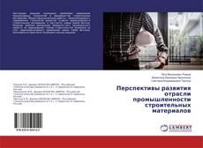 Перспективы развития отрасли промышленности строительных материалов kitap kapağı