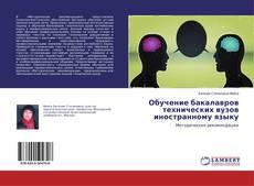 Обучение бакалавров технических вузов иностранному языку的封面