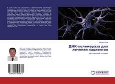 Bookcover of ДНК-полимераза для лечения пациентов