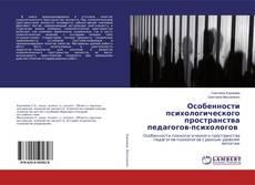 Bookcover of Особенности психологического пространства педагогов-психологов