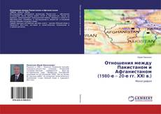 Bookcover of Отношения между Пакистаном и Афганистаном (1980-е – 20-е гг. ХХI в.)