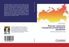 Bookcover of Россия: попытка создания устойчивого развития