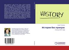 Bookcover of История без прикрас
