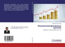 Bookcover of Показатели фондовых рынков