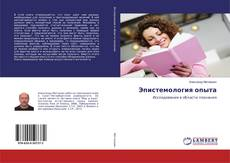 Обложка Эпистемология опыта