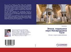 Bookcover of Эпоха, падишаха наук Насирэддина Туси