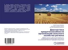Buchcover von Диагностика кредитоспособности организаций сельского хозяйства региона