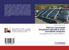 Bookcover of Расчет тепловой нагрузки зданий и учёт тепловой энергии