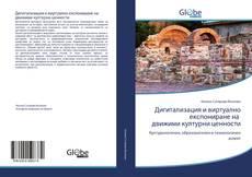 Copertina di Дигитализация и виртуално експониране на движими културни ценности