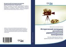 Bookcover of Исторический потенциал российской дореволюционной кинохроники