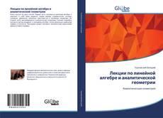 Лекции по линейной алгебре и аналитической геометрии kitap kapağı