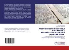 Portada del libro de Особенности перевода мюзиклов с английского языка на русский язык