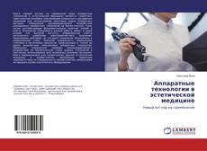 Portada del libro de Аппаратные технологии в эстетической медицине
