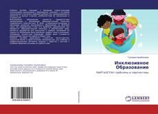 Инклюзивное Образование的封面