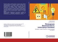 Bookcover of Пожарная безопасность электроустановок