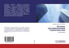 Основы системотехники строительства kitap kapağı