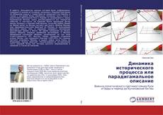 Bookcover of Динамика исторического процесса или парадигамальное описание
