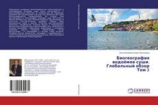 Copertina di Биогеография водоёмов суши. Глобальный обзор Том 2
