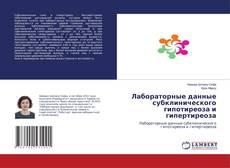 Copertina di Лабораторные данные субклинического гипотиреоза и гипертиреоза