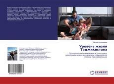 Capa do livro de Уровень жизни Таджикистана