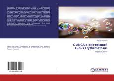 Bookcover of C-ANCA в системной Lupus Erythematosus