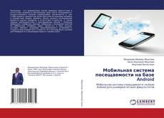 Capa do livro de Мобильная система посещаемости на базе Android