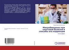 Bookcover of Микробиоценоз при ожоговой болезни и способы его коррекции