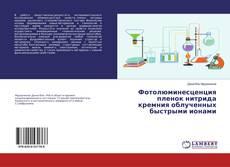 Bookcover of Фотолюминесценция пленок нитрида кремния облученных быстрыми ионами