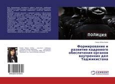 Формирование и развитие кадрового обеспечения органов внутренних дел Таджикистана kitap kapağı