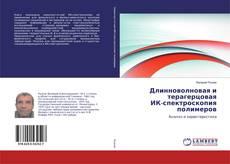 Bookcover of Длинноволновая и терагерцовая ИК-спектроскопия полимеров
