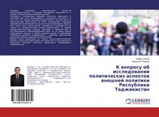 К вопросу об исследовании политических аспектов внешней политики Республики Таджикистан kitap kapağı