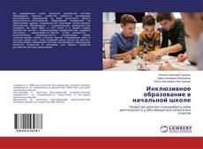 Обложка Инклюзивное образование в начальной школе