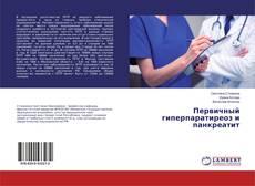 Portada del libro de Первичный гиперпаратиреоз и панкреатит