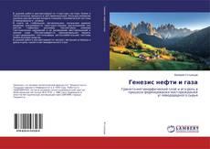 Bookcover of Генезис нефти и газа