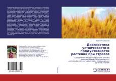 Buchcover von Диагностика устойчивости и продуктивности растений при стрессе