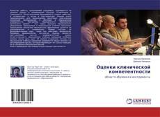 Bookcover of Оценки клинической компетентности