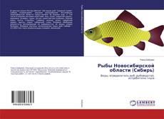 Bookcover of Рыбы Новосибирской области (Сибирь)