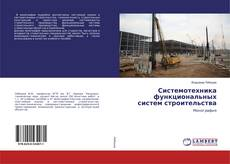 Bookcover of Системотехника функциональных систем строительства