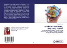 Bookcover of Россия - империя, партнер, враг?